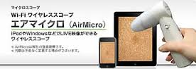 エアマイクロ(AirMicro)